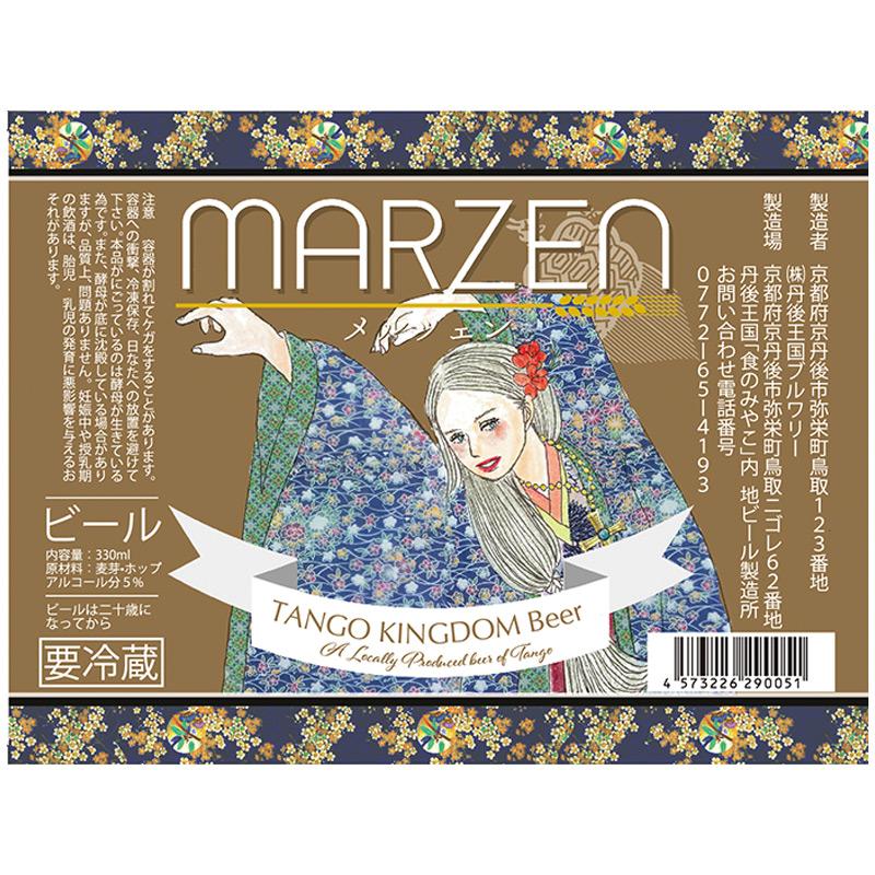 京都丹後クラフトビール メルツェン 【330ml×12本】