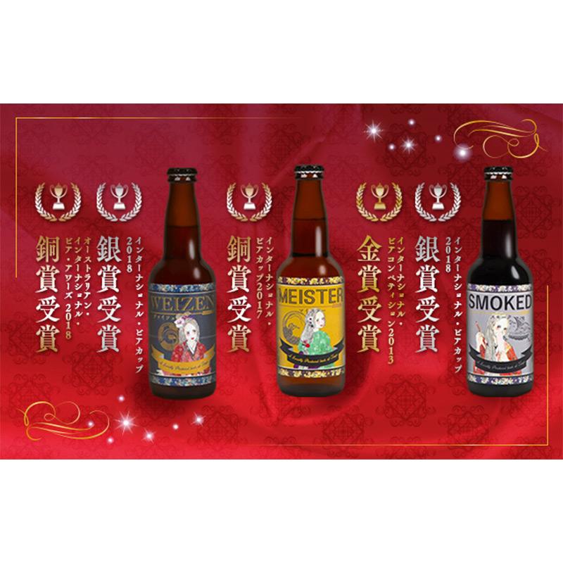 京都丹後クラフトビール 全種類セット【330ml×7本】