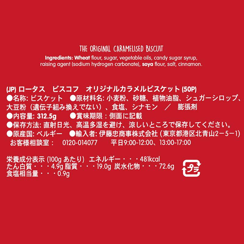 ロータス オリジナルカラメルビスケット 50枚入り【1本】