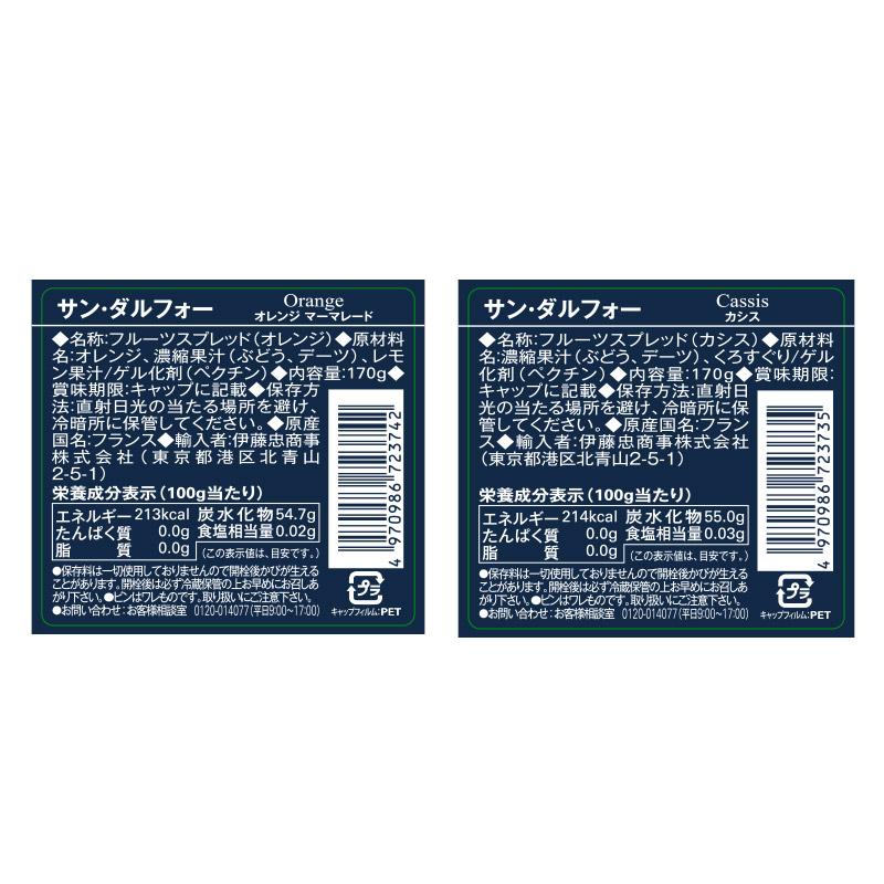 サン・ダルフォー フルーツジャム170g 2本セット(カシス&オレンジマーマレード)