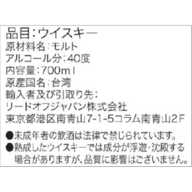 カバラン コンサートマスター(40度700ml x 1本)