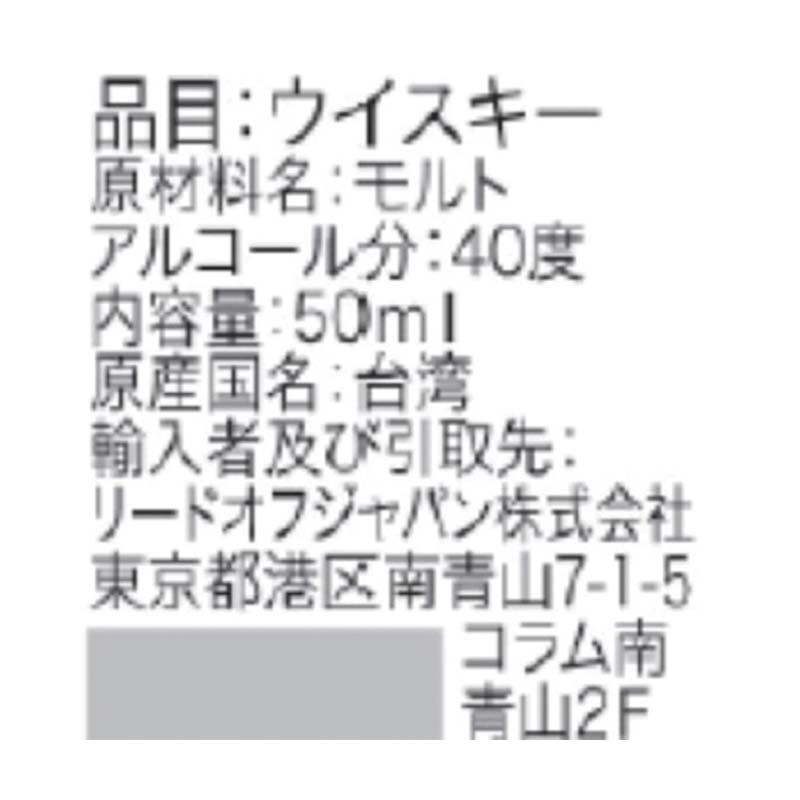 カバラン コンサートマスター(40度50ml x 1本)