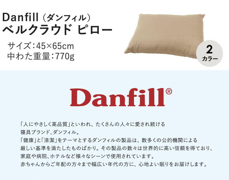 Danfill ベルクラウド 遠赤ふんわり ピロー ライトブラウン 日本初採用綿使用