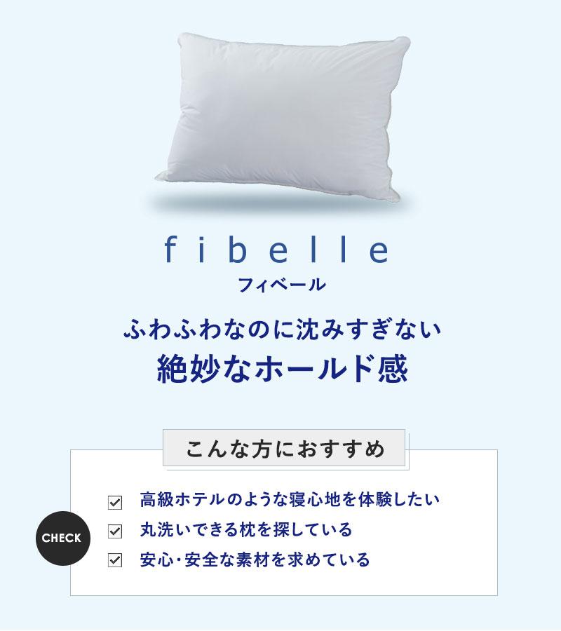 Danfill フィベールピロー 特殊極細繊維快眠枕 【特典】フレグランスバッグプレゼント