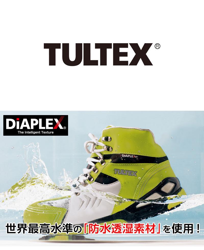 防水安全靴 ハイカット DiAPLEX 56380