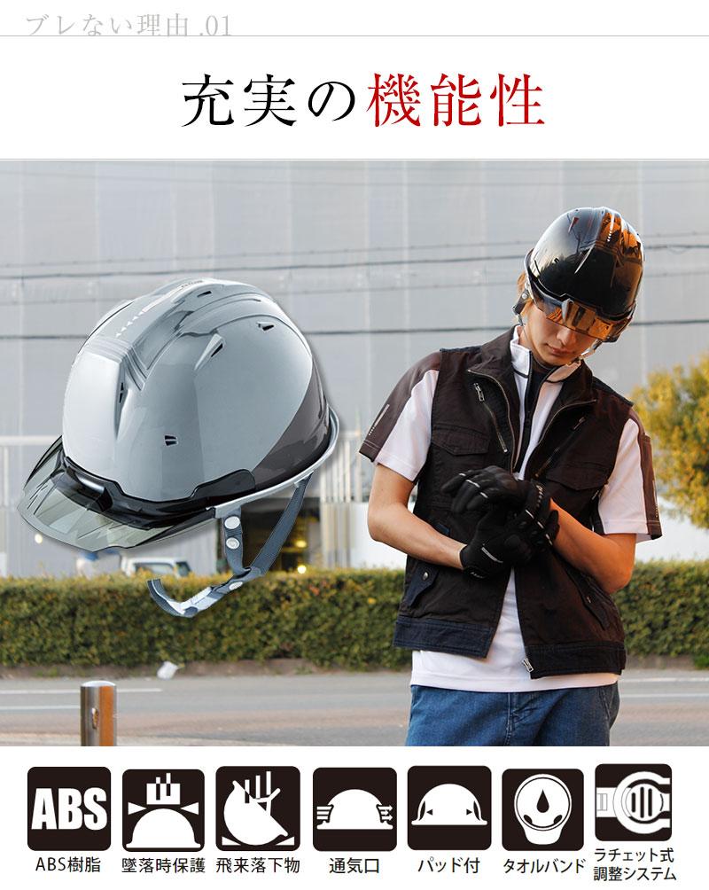 アパレルバンク 工事用ヘルメット 0380 通年