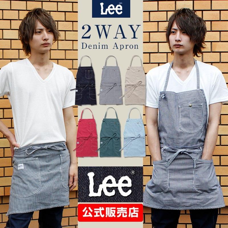 Lee (リー) 2WAYエプロン ユニセックス APLCK79006 送料無料