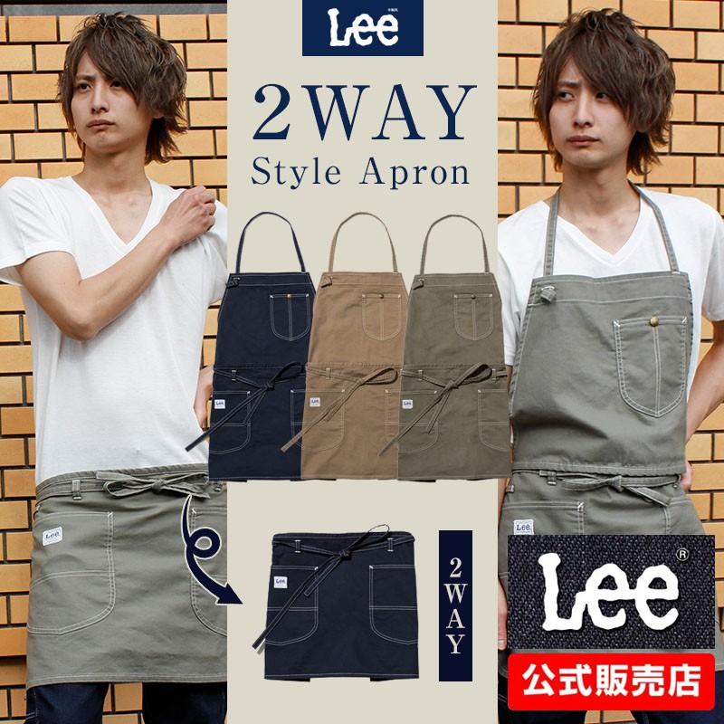 Lee (リー) 2WAYエプロン ユニセックス APLCK79012 送料無料