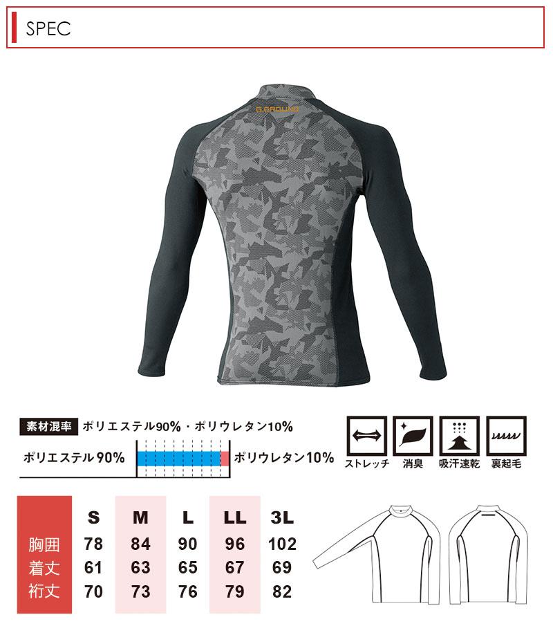 桑和 (ソーワ) 50638 ハイネックコンプレッション 裏起毛 秋冬作業服