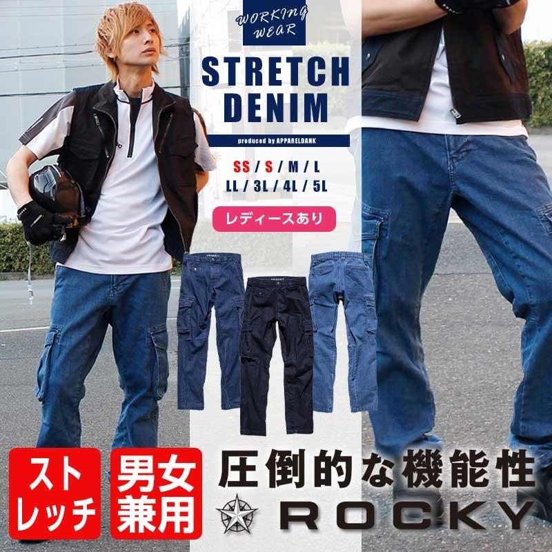 ROCKY (ロッキー) デニムカーゴパンツ メンズ RP6903 送料無料