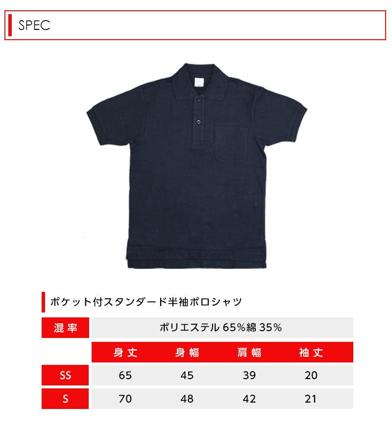 ポロシャツ 半袖 アウトレット S SS