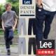 Lee (リー) ストレッチペインターパンツ メンズ APLWP66001 送料無料