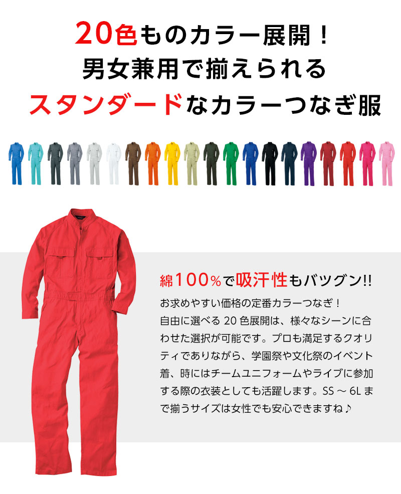 桑和(ソーワ) 9000 長袖つなぎ