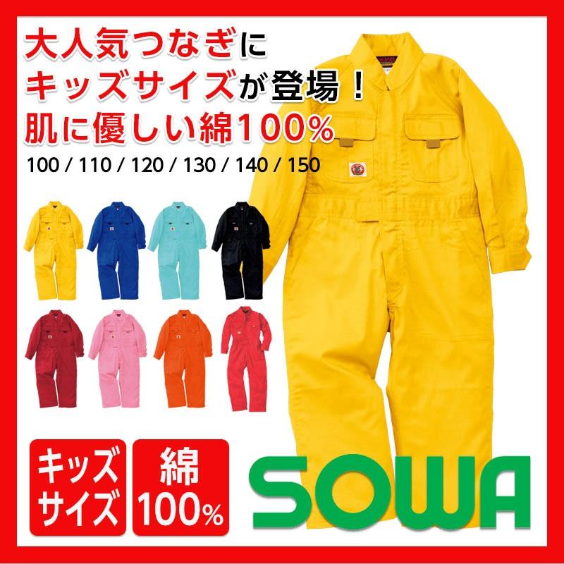 桑和(ソーワ) 9009 キッズつなぎ