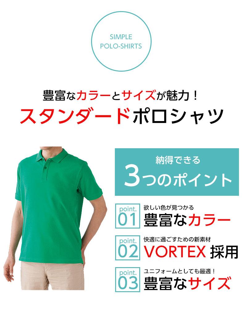 ポロシャツ 半袖 MS3113 6.5oz LIFEMAX