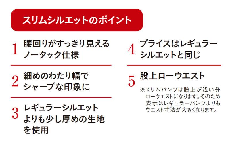 FACEMIX フェイスミックス フォーマルパンツ 細め ローウエスト FP6707U