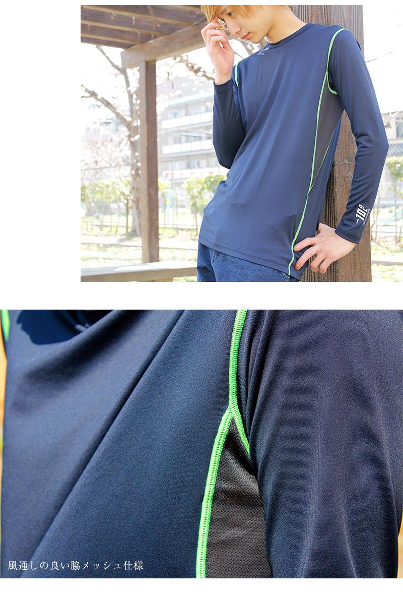 コンプレッションシャツ 長袖 ROCKY 特殊冷感 RC3902 ロッキー 送料無料