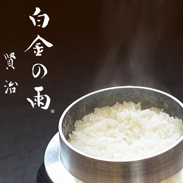 【2020年の新米販売中】白金の雨 お米(ひとめぼれ) 2kg