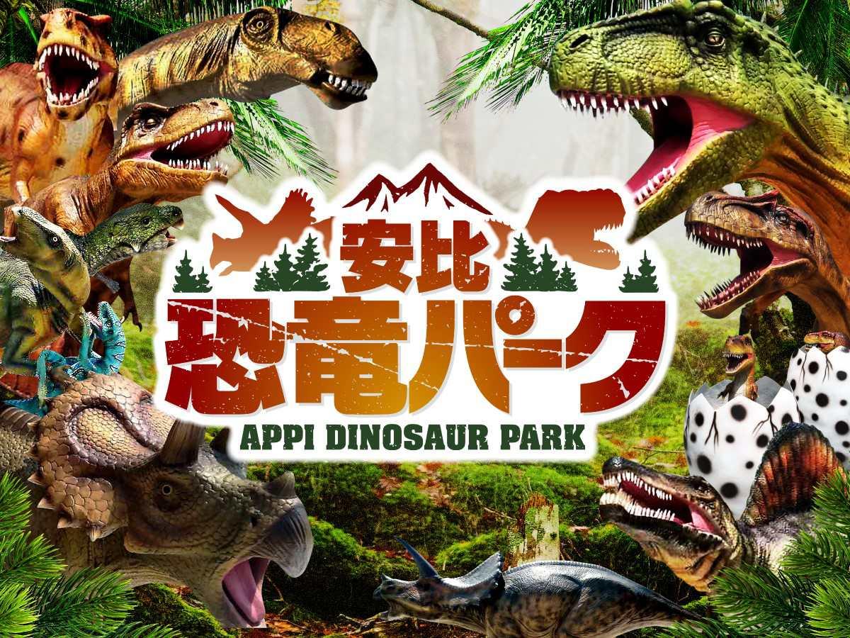 安比恐竜パーク前売入場券【大人(中学生以上)】