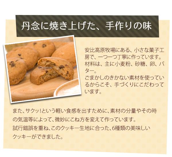 安比高原牧場 手づくりクッキー 6種セット