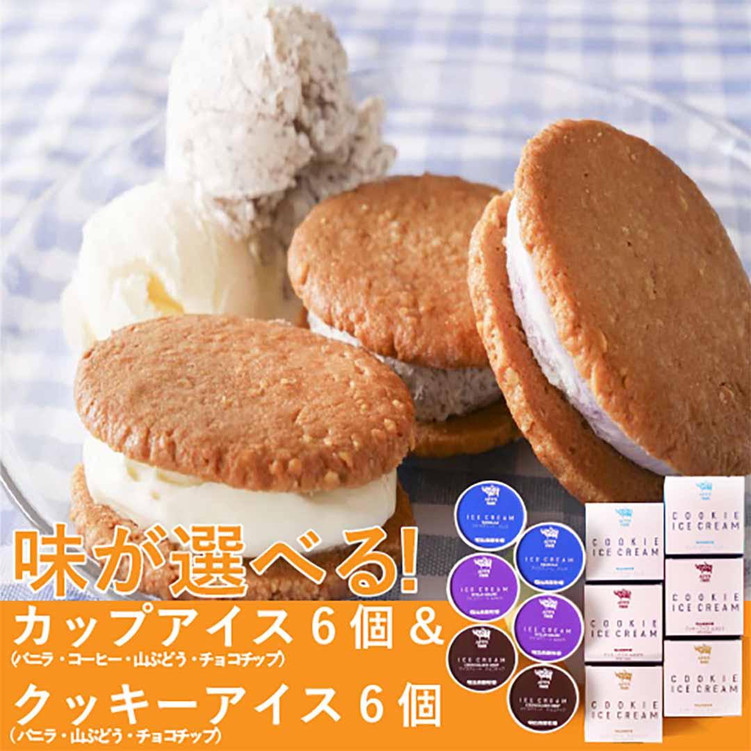 安比高原牧場 アイスクリーム カップアイス+クッキーアイス セット A-5Y