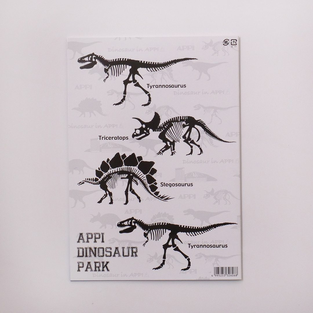 安比恐竜パーク B5ノート