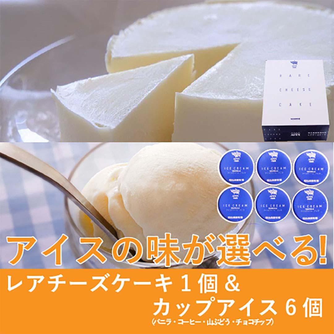 チーズケーキ&アイスセット