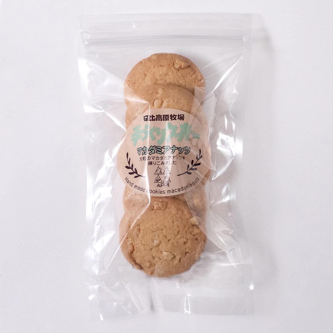 安比高原牧場 手づくりクッキー <マカダミアナッツ>5枚入