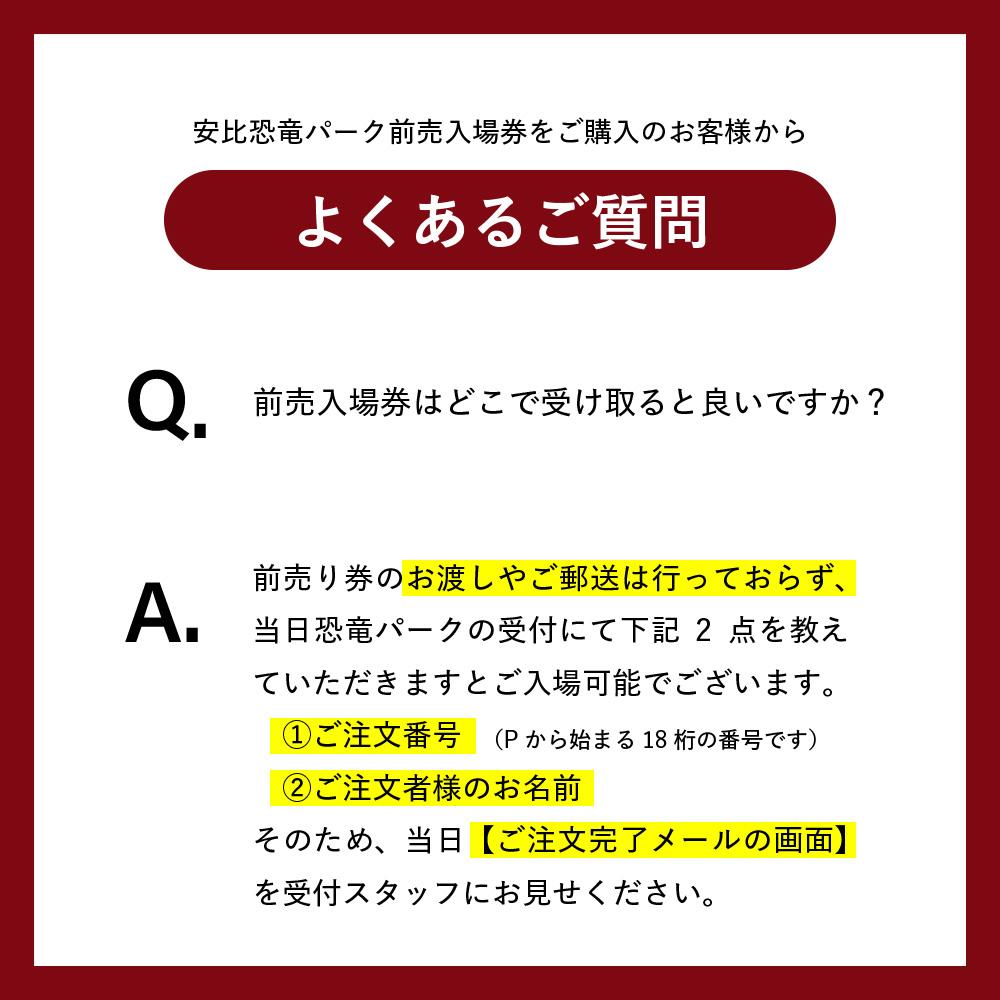 安比恐竜パーク前売入場券【小人(3歳以上小学生)】