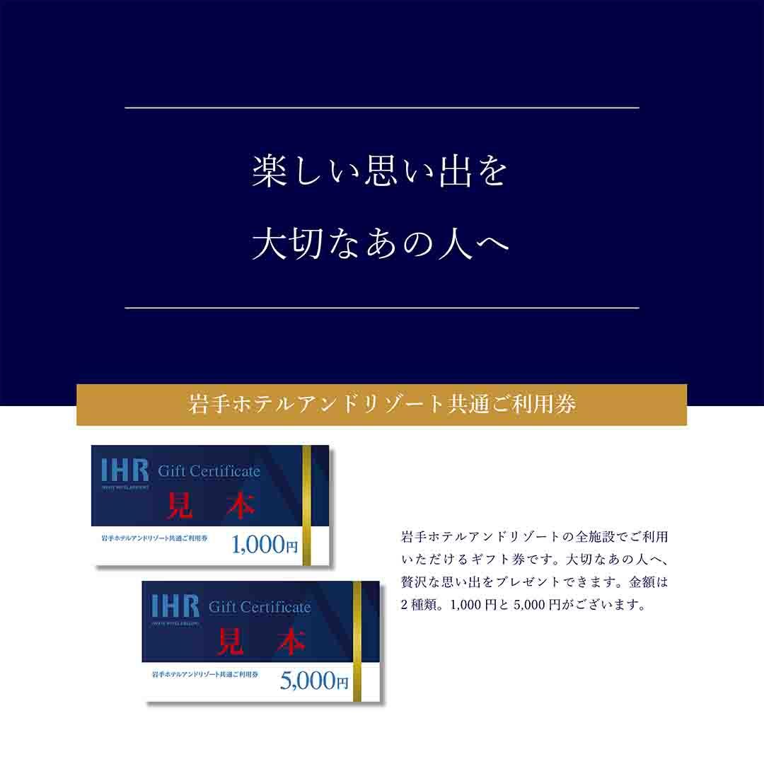 【ギフト券】 岩手ホテルアンドリゾート共通ご利用券 【1,000円】