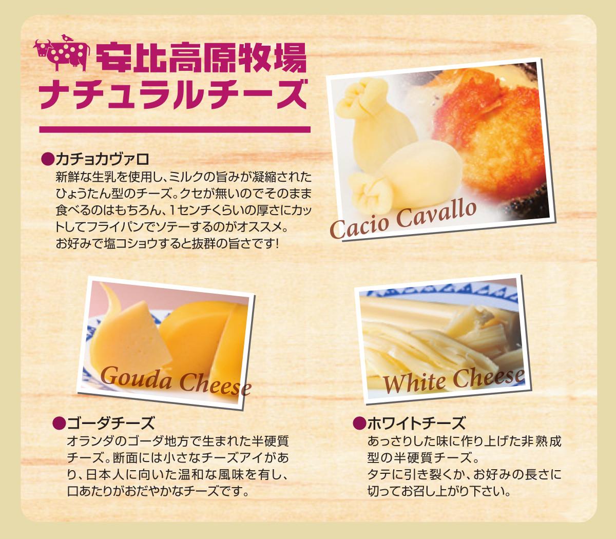 ヨーグルト&チーズセット