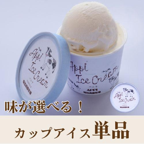 ★【個数・味が選べる】安比高原牧場 アイスクリーム 1〜36個まで