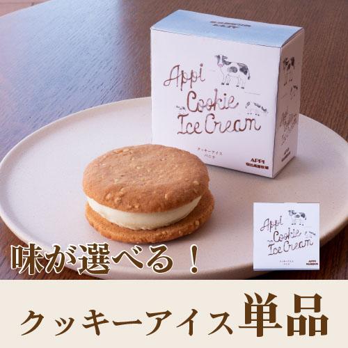 ★【個数・味が選べる】安比高原牧場 クッキーアイス  1〜48個まで
