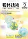 月刊誌「粉体技術」 2020年9月号(冊子版)