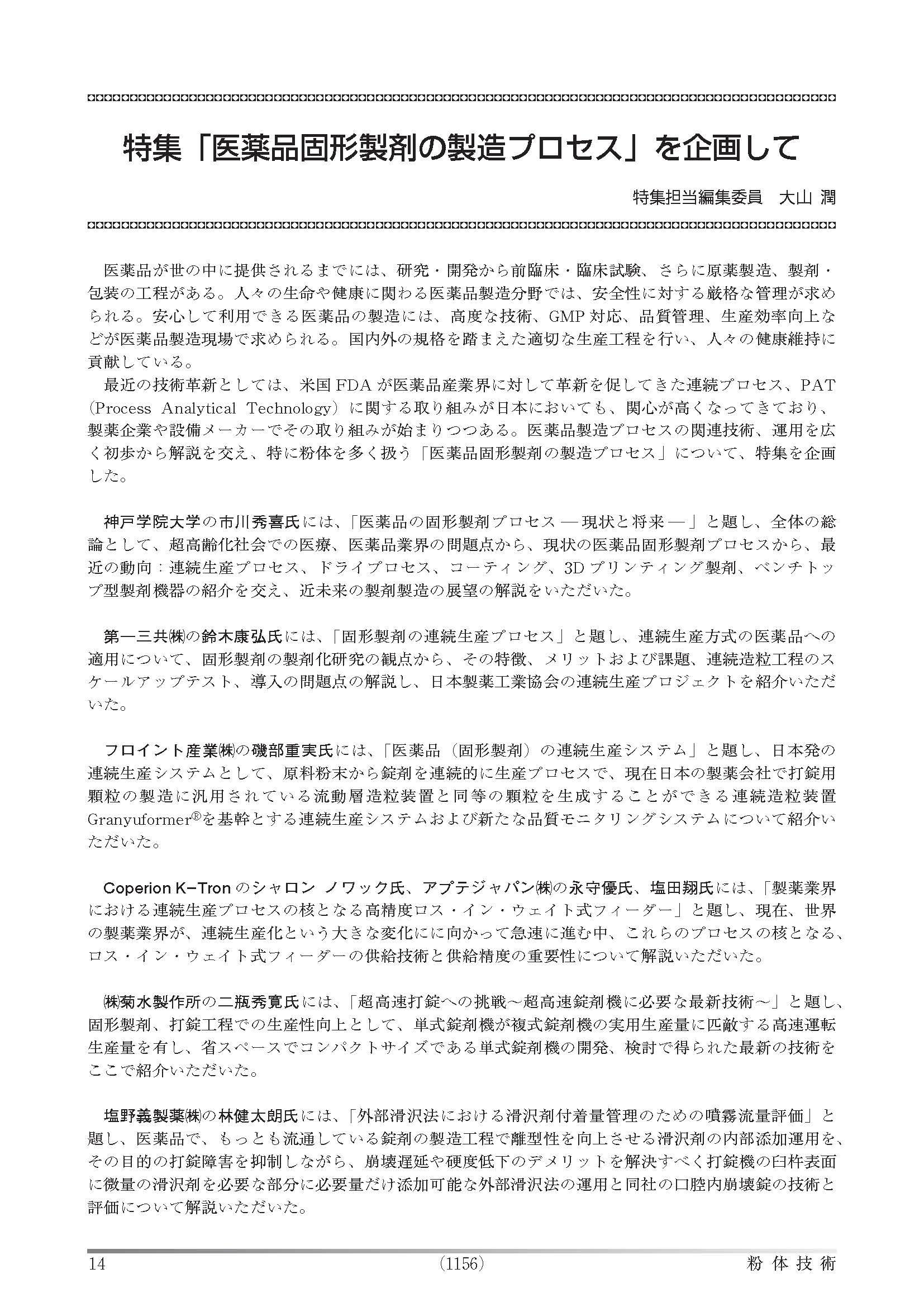 月刊誌「粉体技術」 2017年1月号(デジタル(PDF)版)