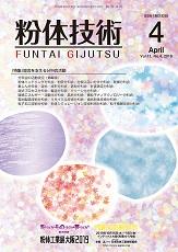 月刊誌「粉体技術」 2019年4月号(冊子版)
