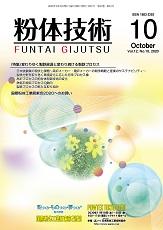 月刊誌「粉体技術」 2020年10月号(冊子版)