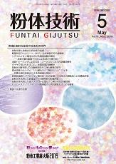 月刊誌「粉体技術」 2019年5月号(冊子版)