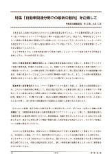 月刊誌「粉体技術」 2019年6月号(冊子版)