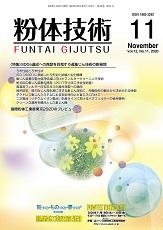 月刊誌「粉体技術」 2020年11月号(冊子版)