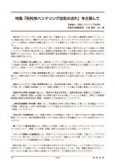 月刊誌「粉体技術」 2019年7月号(冊子版)