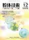 月刊誌「粉体技術」 2020年12月号(冊子版)