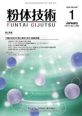 月刊誌「粉体技術」 2021年1月号(冊子版)