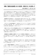 月刊誌「粉体技術」 2021年2月号(冊子版)