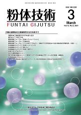 月刊誌「粉体技術」 2021年3月号(冊子版)