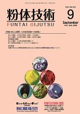 月刊誌「粉体技術」 2009年9月号(デジタル(PDF)版)