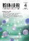 月刊誌「粉体技術」 2021年4月号(冊子版)