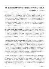 月刊誌「粉体技術」 2021年5月号(冊子版)