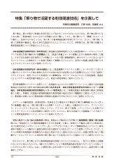 月刊誌「粉体技術」 2021年6月号(冊子版)