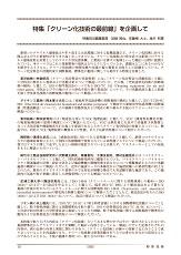 月刊誌「粉体技術」 2021年7月号(冊子版)